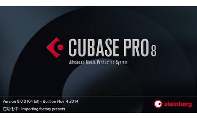 【DTM】Cubase pro 8 発表