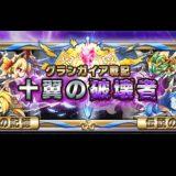 【ブレフロ】激闘必死!!グランガイア戦記「十翼の破壊者」をクリア!