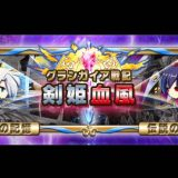 【ブレフロ】グランガイア戦記キクリとセフィアの「剣姫血風 」をクリア