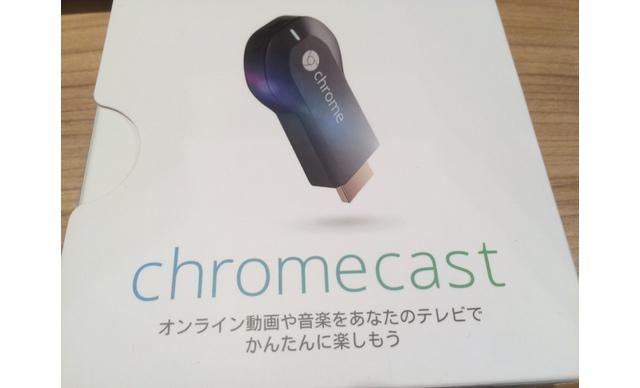 今更ながらchromecastを購入
