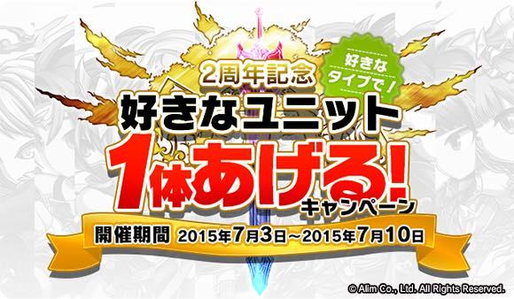 【ブレフロ】2周年記念で好きなユニットプレゼントだって!!!
