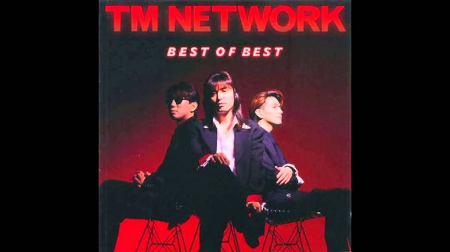 【DTM】TM NETWORKのGET WILDアレンジ
