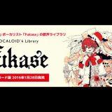 SEKAI NO OWARI Fukaseのボーカロイド『VOCALOID4 Library Fukase』