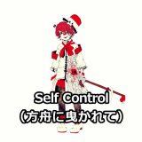 【VOCALOID FUKASE】Self Control(方舟に曳かれて)カバー