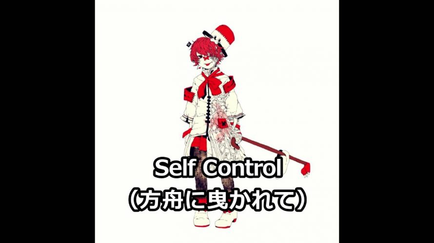 【VOCALOID FUKASE】Self Control(方舟に曳かれて)カバー