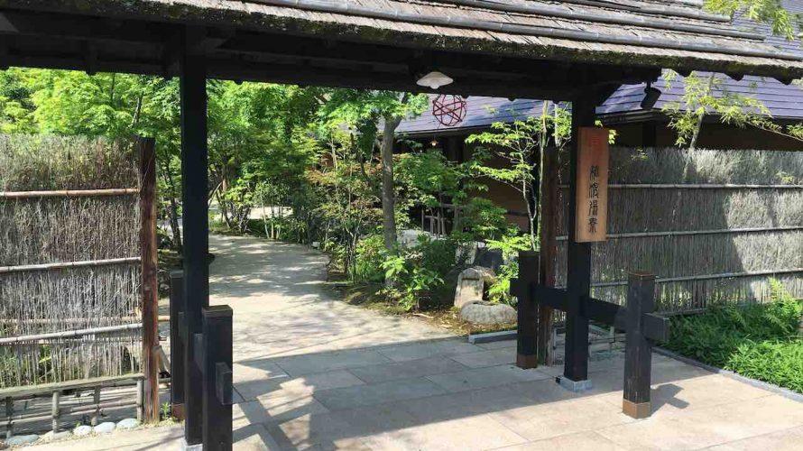 お手軽に日帰り温泉の旅「箱根湯寮」に行ってきた