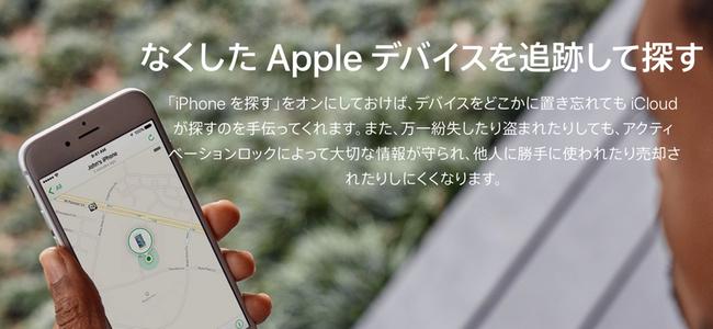 iPhoneを紛失!!!戻ってくるまでにしたこと①