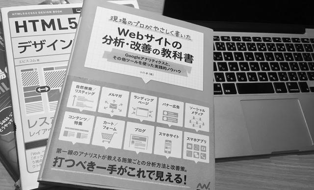 WEBディレクターという仕事