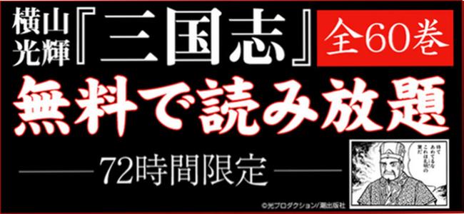 横山光輝の三国志が72時間無料で読み放題!!