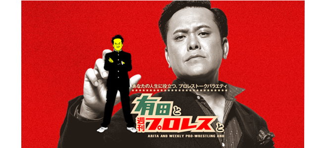 「有田と週刊プロレスと」がすげー面白いwww Amazon プライムで配信中!!