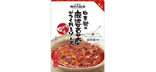 「中華街の四川式麻婆豆腐がつくれるソース」がマーボーの素で一番うまい!