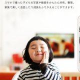 家族の写真共有アプリは「みてね」で間違いなし!!超絶便利すぎる!!