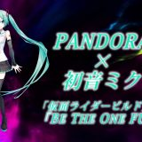 『Be The One フルバージョン』PANDORA(小室哲哉×浅倉大介) × 初音ミク
