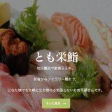 【WordPress】飲食店のホームページ制作