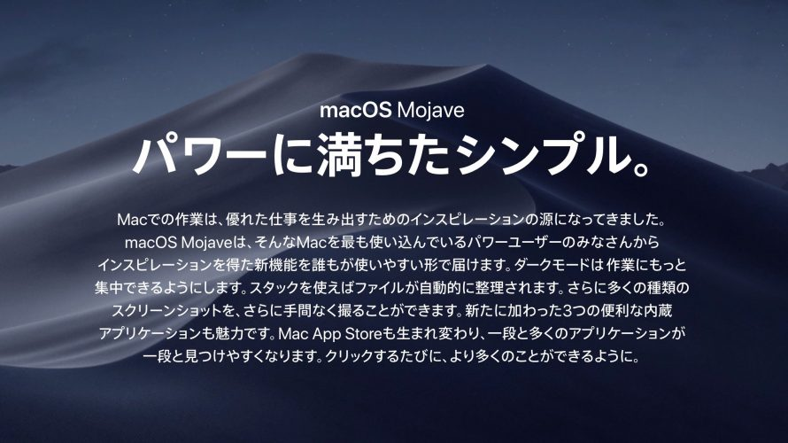【DTM】macOS Mojave(モハベ)のDTMソフト対応状況