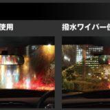 【エクストレイルT32整備】ワイパーゴム交換と車内消臭剤