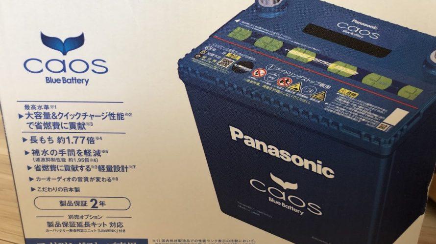 【エクストレイルT32整備】エクストレイルT32のバッテリー交換
