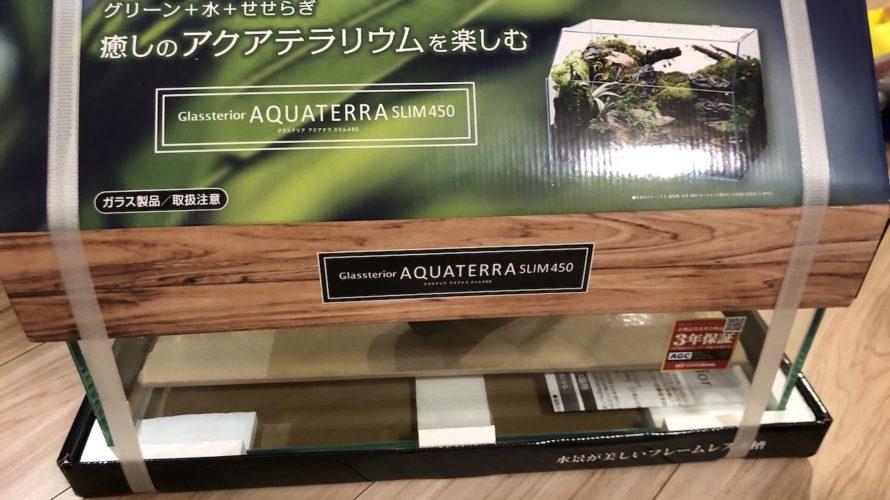 【アクアテラリウム】滝のあるアクアテラリウム水槽立ち上げ②〜水槽購入〜