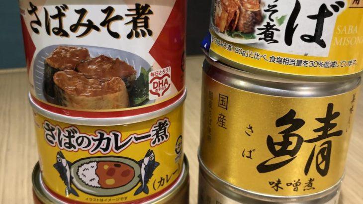 ダイエット時によいとされるサバ缶はどれがおいしいのか?