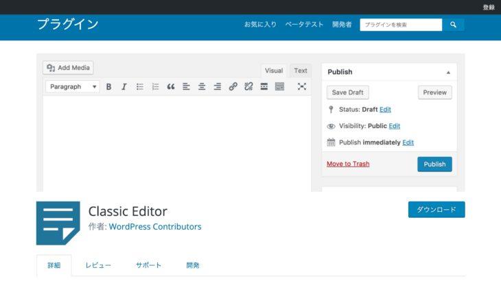 【悲報】wordpress5.5でクラシックエディタプラグイン使うとカテゴリーが選択できない