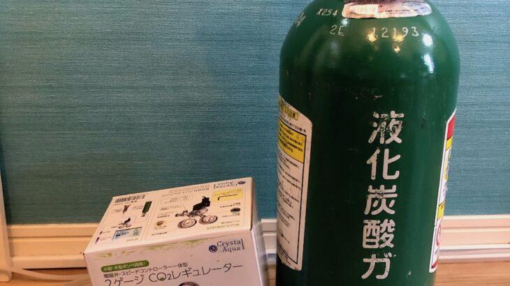 【アクアリウム】水草水槽のC02添加にはミドボンがコスパ最強!
