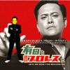 「有田と週刊プロレスと」がすげー面白いwww Amazon Primeで配信中!!